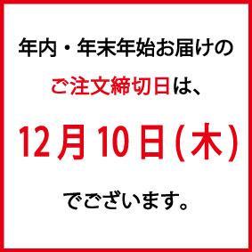 【12月10日まで】年内・年末年始お届けご注文締め切り日